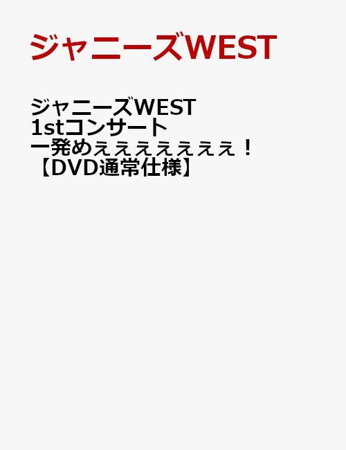 ジャニーズWEST 1stコンサート 一発めぇぇぇぇぇぇぇ!【DVD通常仕様】 [ ジャニーズWEST ]