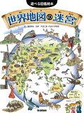 世界地図の迷宮 (遊べる図鑑絵本)