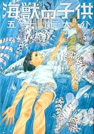 海獣の子供(5) (IKKI COMIX) [ 五十嵐 大介 ]