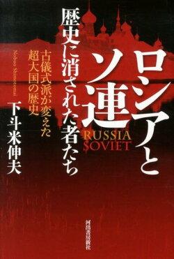 ロシアとソ連歴史に消された者たち