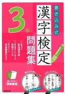 書き込み式 漢字検定3級問題集