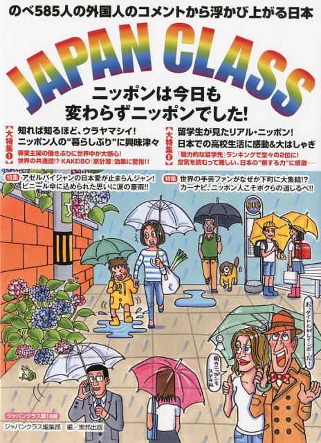 JAPAN CLASS 第18弾 ニッポンは今日も変わらずニッポンでした! のべ585人の外国人のコメントから浮かび上がる日本 [ ジャパンクラス編集部 ]