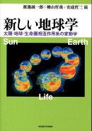 新しい地球学