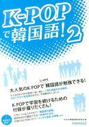 K-POPで韓国語!(2)