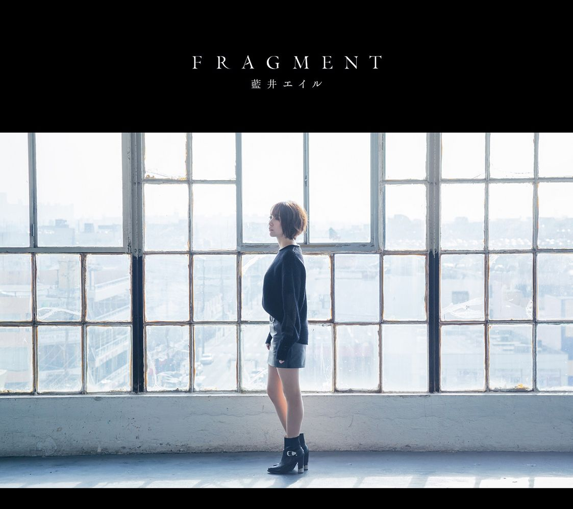 FRAGMENT (初回限定盤B CD+DVD+フォトブック) [ 藍井エイル ]