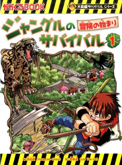 ジャングルのサバイバル(1) 冒険の始まり (かがくるBOOK 大長編サバイバルシリーズ) [ 洪在徹 ]