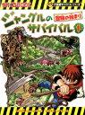 ジャングルのサバイバル(1) [ 洪在徹 ]
