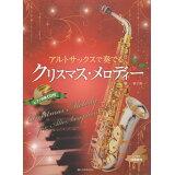 アルトサックスで奏でるクリスマス・メロディー第2版