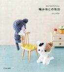 編みねこの毎日