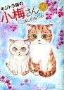 キジトラ猫の小梅さん 20 (ねこぱんちコミックス) [ ほしの なつみ ]