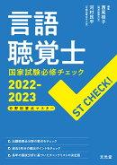 言語聴覚士国家試験必修チェック2022-2023