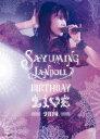 SAYUMINGLANDOLL〜BIRTHDAY LIVE 2019〜 [ 道重さゆみ ]