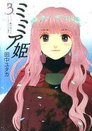 ミミア姫(3)