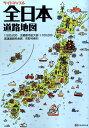 全日本道路地図2版 (ライトマップル)