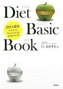 ダイエットベーシックブック
