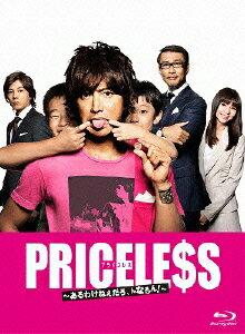 PRICELESS 〜あるわけねぇだろ、んなもん!〜 Blu-ray BOX【Blu-ray】 [ 木村拓哉 ]