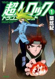 超人ロックドラゴンズブラッド(1) (MFコミックス フラッパーシリーズ) [ 聖悠紀 ]