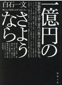 一億円のさようなら (徳間文庫) [ 白石一文 ]