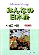 みんなの日本語中級2 本冊