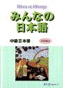みんなの日本語中級2 本冊 [ スリーエーネットワーク ]