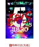 【先着特典】B'z SHOWCASE 2020 -5 ERAS 8820-Day5(B'z SHOWCASE 2020 -5 ERAS 8820- オリジナルクリアファイル(A…