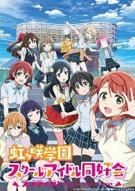 ラブライブ!虹ヶ咲学園スクールアイドル同好会 2 【特装限定版】【Blu-ray】 [ 矢立肇 ]
