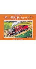 赤い機関車ジェームズ
