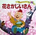 花さかじいさん (世界名作ファンタジー) [ 平田昭吾 ]
