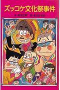 ズッコケ文化祭事件