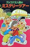 ズッコケ三人組のミステリーツアー
