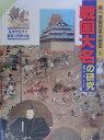 調べ学習日本の歴史(5) 戦国大名の研究