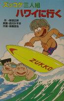 ズッコケ三人組ハワイに行く