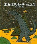 おれはティラノサウルスだ