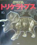 恐竜王国(3)