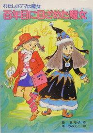 楽天市場白雪姫 魔女 イラストの通販