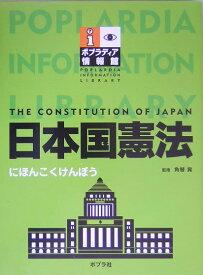 日本国憲法 (ポプラディア情報館) [ 角替晃 ]