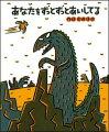 恐竜好きの男の子にプレゼントする絵本のおすすめは?(3~5歳)