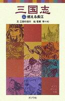 三国志(3)
