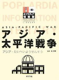 アジア・太平洋戦争 (ポプラディア情報館) [ 森武麿 ]