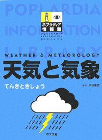 天気と気象 (ポプラディア情報館) [ 武田康男 ]