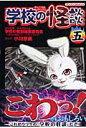 学校の怪談(5) (ブンブンコミックス) [ 日本民話の会 ]