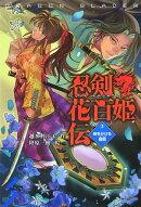 忍剣!花百姫伝(3)