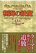 樹海の妖魔(上)