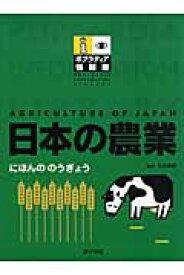 日本の農業 (ポプラディア情報館) [ 石谷孝佑 ]