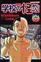 学校の怪談(6) (ブンブンコミックス) [ 日本民話の会 ]