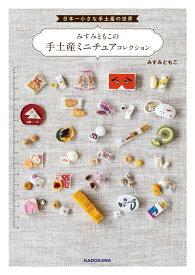 日本一小さな手土産の世界 みすみともこの手土産ミニチュアコレクション [ みすみ ともこ ]