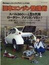 旧車エンジン整備術 (ヤエスメディアムック オールド・タイマー レストア入門マニュ)