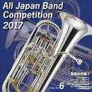全日本吹奏楽コンクール2017 Vol.6 高等学校編1