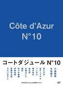 コートダジュールNo.10【Blu-ray】