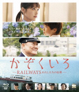 かぞくいろ -RAILWAYS わたしたちの出発ー 特別版【Blu-ray】 [ 有村架純 ]